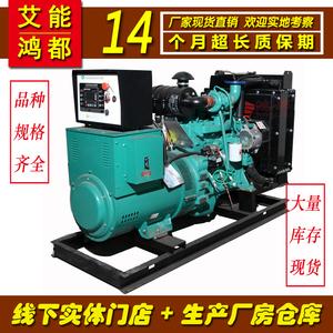 50千瓦50kw艾能康明斯发电机组技术参数型号100%正品保障柴油发电机价格发电机报价ANC50GF 4BTA3.9-G2 55KW