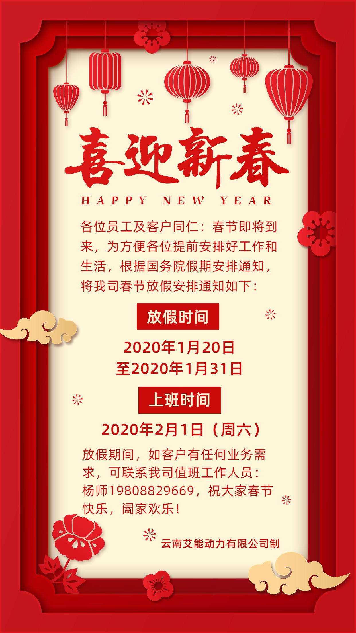 春节放假1.png